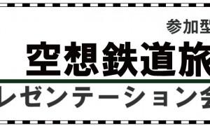 「空想鉄道旅行 プレゼンテーション会議2021(ニューノーマル仕様)」の写真