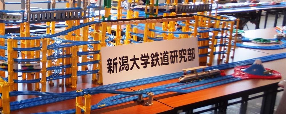 「新潟大学鉄道研究部」の写真