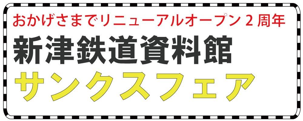 「新津鉄道資料館サンクスフェア」の写真