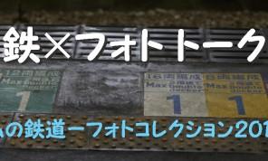 「2016年11月27日(日) 鉄×フォト トーク「私の鉄道-フォトコレクション2016」」の写真
