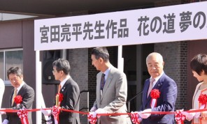 「宮田亮平先生作品「花の道 夢の道」公開記念式典が開催されました」の写真