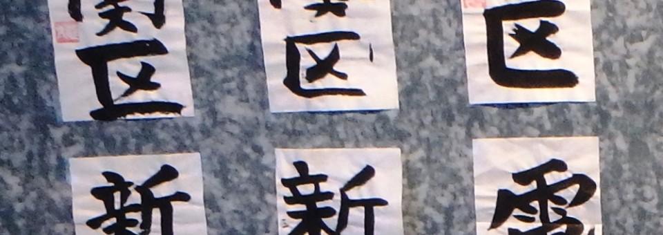 「2017年1月14日「新春 鉄道用語で書初め 2017」開幕しました。」の写真