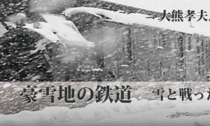 「豪雪地の鉄道~雪と戦った1世紀~」の写真