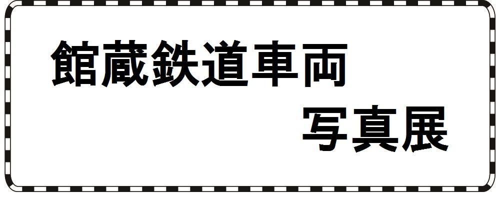 「館蔵鉄道車両写真展」の写真