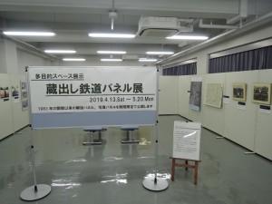 2019年度蔵出し鉄道パネル展