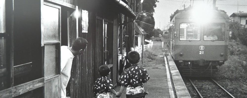 「捧武写真展「電鉄浪漫―捧武が撮り続けた風景―」」の写真