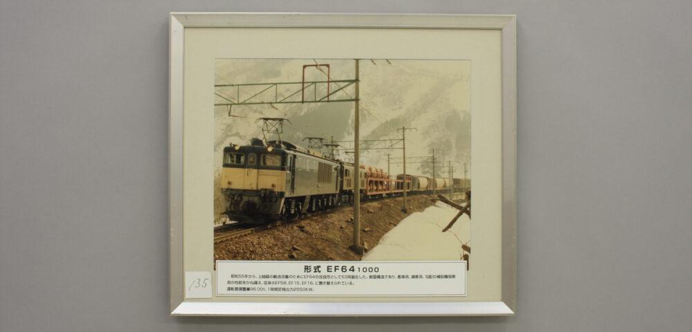 「館蔵鉄道車両写真Ⅲ」の写真