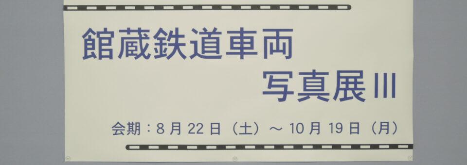 「「館蔵鉄道車両写真Ⅲ」展終了しました!」の写真