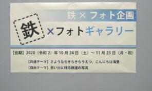 「「鉄×フォトギャラリー2020」階段展示の入替を行いました。」の写真