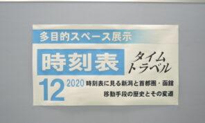 「「時刻表タイムトラベル2020」終了しました!」の写真