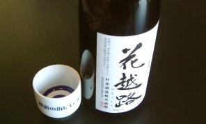 「村佑酒造 花越路 1000円」の写真