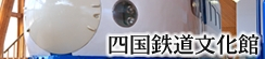 「四国鉄道文化館」のバナー