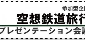 「空想鉄道旅行 プレゼンテーション会議」の写真