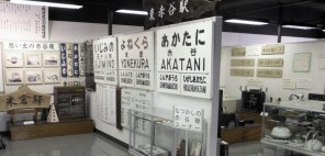 「蔵出し鉄道パネル展」の写真