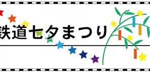 「鉄道七夕まつり」の写真