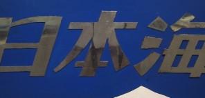 「特別展「日本海縦貫線―日本海側を結ぶ鉄道路線の今昔―」」の写真