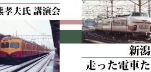 「新潟を走った電車たち」の写真