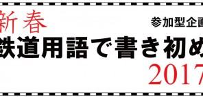 「新春 鉄道用語で書初め 2017」の写真
