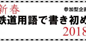 「新春 鉄道用語で書初め 2018」の写真