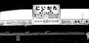「みんなでつくろう!デジタル新潟・駅図鑑」の写真