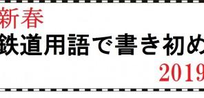 「新春 鉄道用語で書初め 2019」の写真