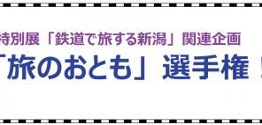 「特別展関連企画「旅のおとも」選手権!」の写真