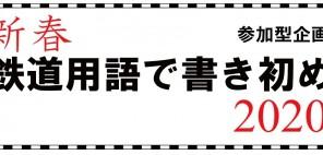 「新春 鉄道用語で書き初め 2020」の写真