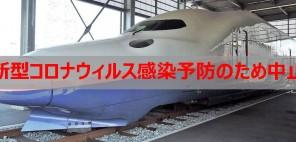 「新津鉄道資料館サンクスフェア2020」の写真