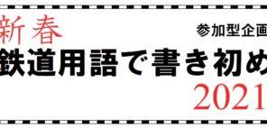 「新春 鉄道用語で書き初め 2021」の写真