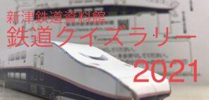 「鉄道クイズラリー」の写真