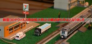 「新潟趣味鉄振興会」の写真
