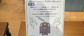 「鉄道七夕まつりが開催されました」の写真