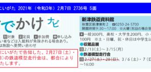 「【開催中止】鉄道模型走行会(萬代鉄道模型同好会)」の写真